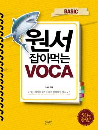 원서 잡아먹는 VOCA(BASIC)