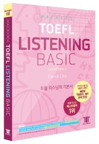 해커스 토플 리스닝 베이직(Hackers TOEFL Listening Basic)