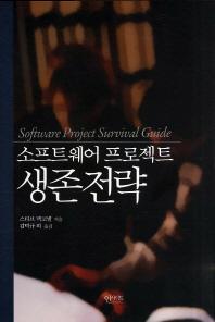 소프트웨어 프로젝트 생존전략(개정판)