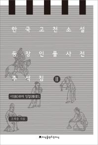 한국 고전소설 등장인물 사전 주석집. 2: 사부터 잉첩