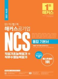단기 합격 해커스공기업 NCS 통합 기본서 직업기초능력평가 + 직무수행능력평가(2021)