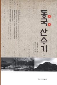 동국 산수기