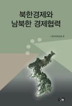 북한경제와 남북한 경제협력