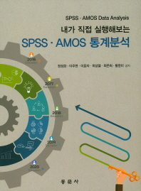 내가 직접 실행해보는 SPSS, AMOS 통계분석