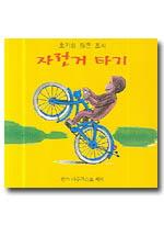 호기심 많은 조지 자전거 타기