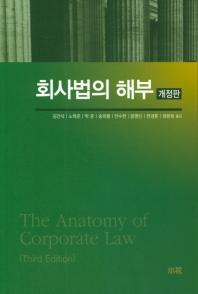 회사법의 해부