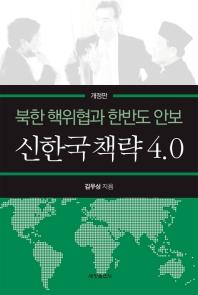 북한 핵위협과 한반도 안보 신한국책략 4.0