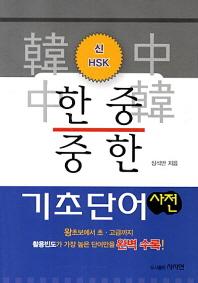 신HSK 한중 중한 기초단어 사전