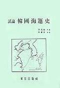 한국해운사(시론)