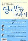 한국인을 위한 영어발음 교과서(CASSETTE TAPE 4개 포함)