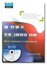 웹 컨텐츠 프로그래밍의 이해(CD-ROM 1장포함)