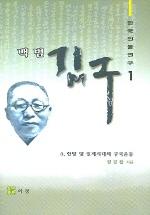 백범 김구 5 (한말 및 일제시대의 구국운동)