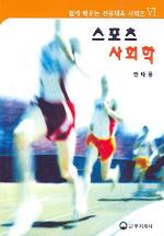 스포츠 사회학