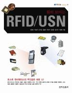 훤히 보이는 RFID USN