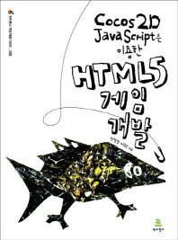 Cocos2D JavaScript를 이용한 HTML5 게임 개발