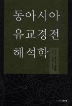 동아시아 유교경전 해석학