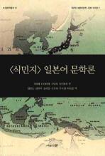 식민지 일본어 문학론
