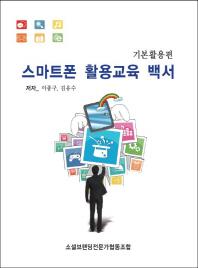 스마트폰 활용교육 백서: 기본활용편
