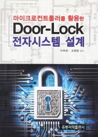 마이크로컨트롤러를 활용한 Door Lock 전자시스템 설계