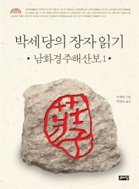 박세당의 장자 읽기: 남화경주해산보. 1