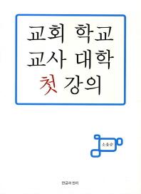 교회 학교 교사 대학 첫 강의
