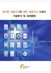 광기반 의료기기와 세부 의료기기 기술분석 및 업체동향