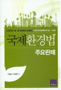 국제환경법 주요판례