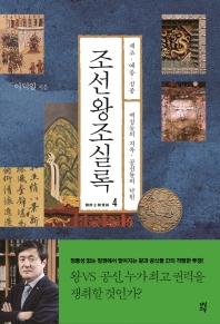 조선왕조실록. 4