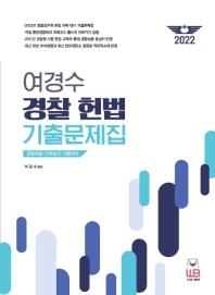 여경수 경찰 헌법 기출문제집(2022)