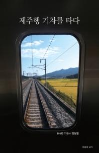 제주행 기차를 타다