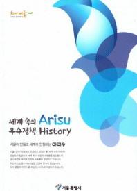 세계속의 아리수(Arisu) 우수 정책 History