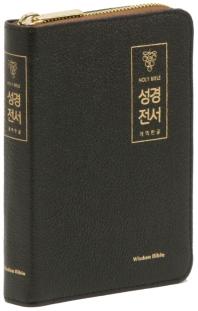 성경전서(다크브라운/소/단본/지퍼/양피/62HB)(개역한글판)