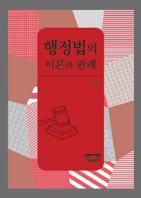 행정법의 이론과 판례