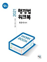 2021 행정법 워크북