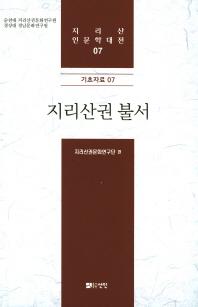 지리산권 불서