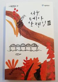서울, 테마 산책길. 3