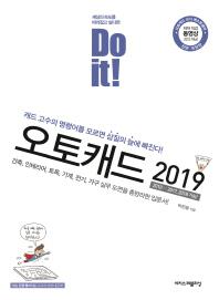 Do it! 오토캐드 2019