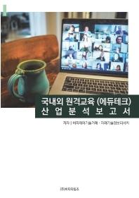 국내외 원격교육(에듀테크) 산업 분석 보고서