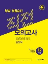 형법 경찰승진 직전 모의고사(12회분)