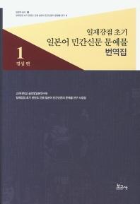 일제강점 초기 일본어 민간신문 문예물 번역집. 1: 경성 편