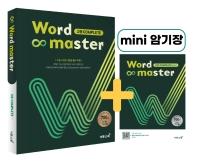 워드마스터(Word Master) 고등 Complete(2021)