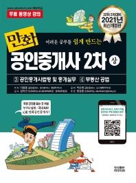 만화 공인중개사 2차(상): 공인중개사법령 및 중개실무/부동산 공법(2021)