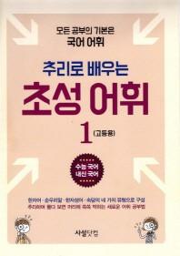 추리로 배우는 초성 어휘. 1(고등용)