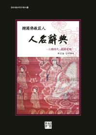한국 불교 장인 인명사전