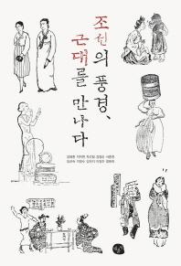 조선의 풍경, 근대를 만나다