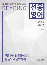 선웅영어 Reading(2016 2017)