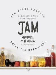 잼(Jam): 홈메이드 저장 레시피