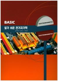 알기 쉬운 전기자기학(Basic)