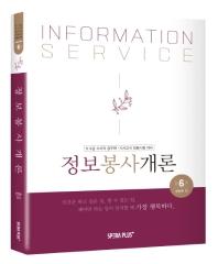 정보봉사개론(2020)