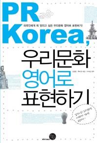 PR Korea, 우리문화 영어로 표현하기